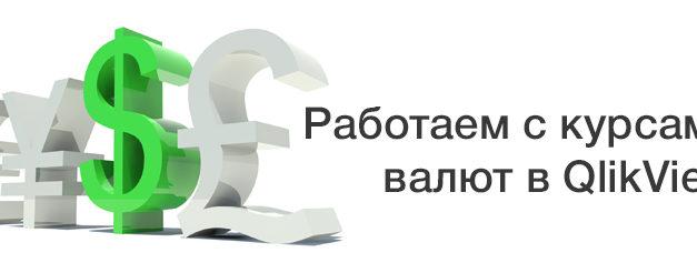 Работаем с курсами валют в QlikView