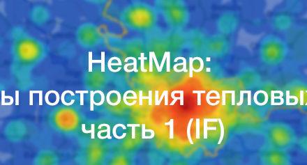 HeatMap: Приемы построения тепловых карт – часть 1 (IF)