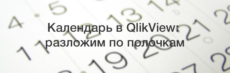 Календарь в QlikView: разложим по полочкам