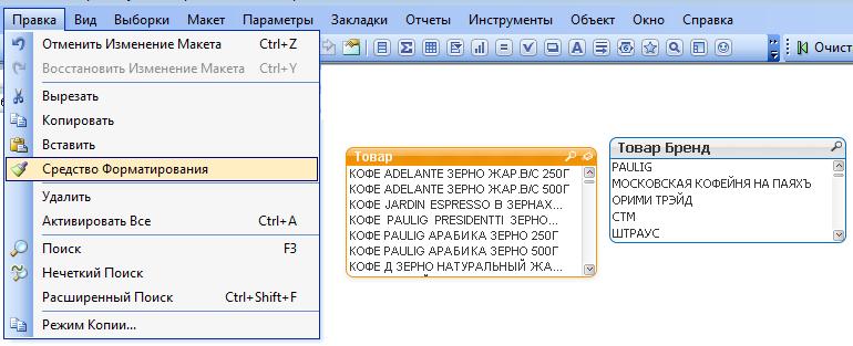 Средства форматирования QlikView