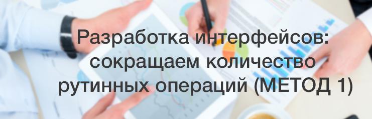 Разработка интерфейсов: сокращаем количество рутинных операций (МЕТОД 1)