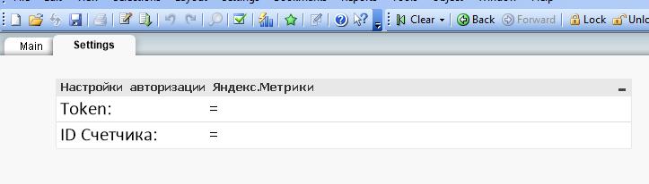 Настройка авторизации Яндекс Метрики в QlikView