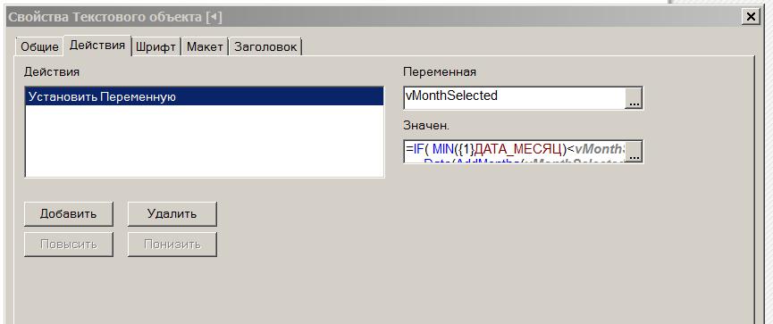 Свойства текстового объекта QlikView