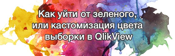 Альманах Визуализации, выпуск №1/2: Как уйти от зеленого, или кастомизация цвета выборки в QlikView