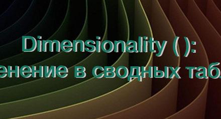 Dimensionality ( ): применение в сводных таблицах