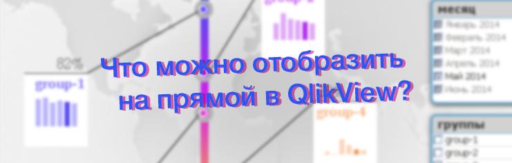 Альманах визуализации, выпуск №1/8.Что можно отобразить на прямой в QlikView?