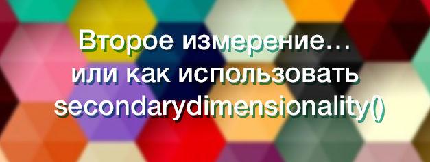 Второе измерение… или как использовать secondarydimensionality()