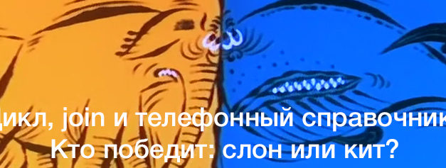 Цикл, join и телефонный справочник. Кто победит: слон или кит?