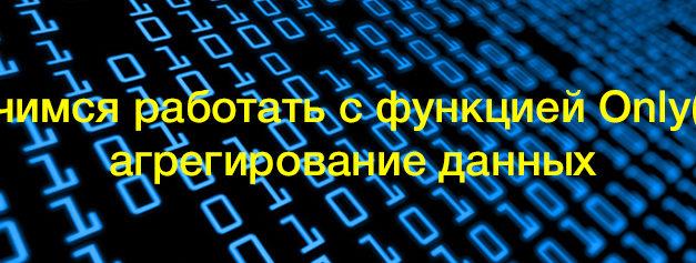 Учимся работать с функцией Only(): агрегирование данных