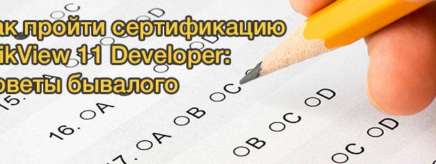 Как пройти сертификацию QlikView 11 Developer: Советы бывалого