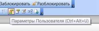 параметры пользователя