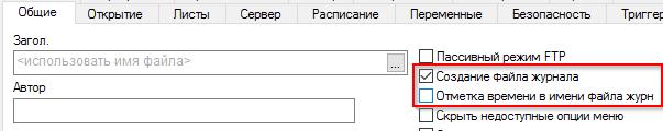Отладка приложений QlikView