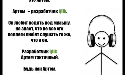 Разработчик Qlik умный!