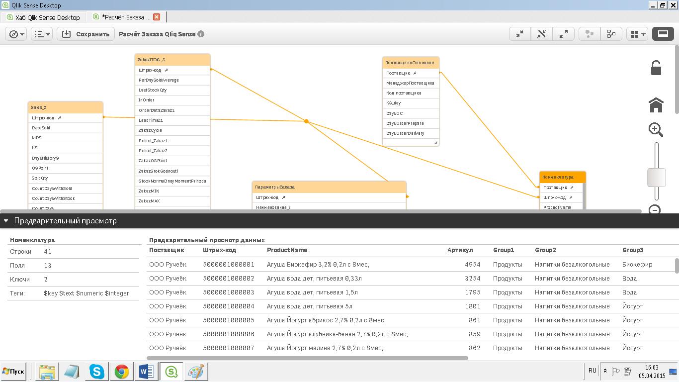 Order Calculation in Qlik Sense Desktop