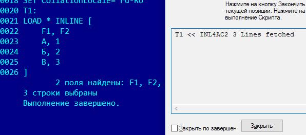 Фрагмент файла журнала и окна прогресса выполнения скрипта