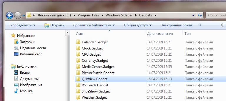 QlikView Gadget