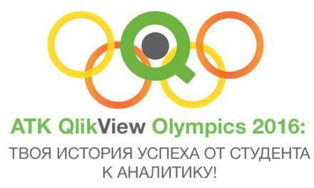 Конкурс для студентов «ATK QlikView Olympics 2016»: Прием заявок стартовал!