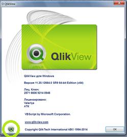 Скрытые возможности QlikView