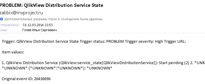 Оповещения QlikView
