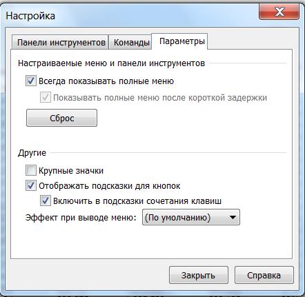 Горячие клавиши QlikView дизайнера