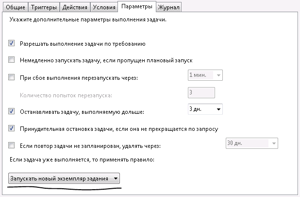 QlikView Планировщик
