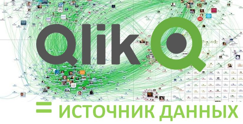 QlikView как источник данных для бизнес-приложений и ИТ-систем