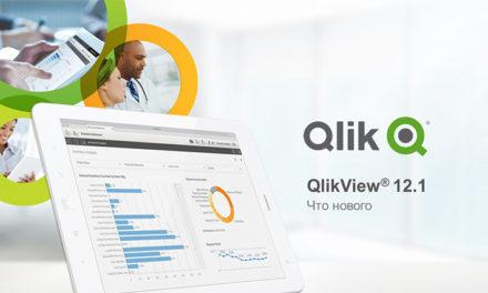 Что нового в QlikView 12.1