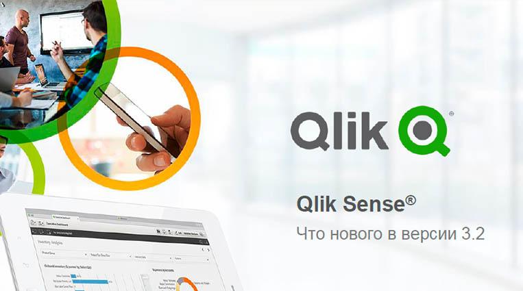 Qlik Sense 3.2: что нового