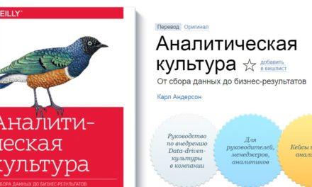 Бук-линч: книга «Аналитическая культура. От сбора данных до бизнес-результатов»