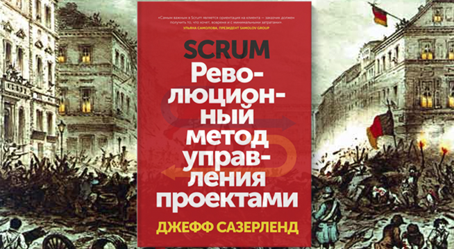 Бук-линч: «Scrum. Революционный метод управления проектами»
