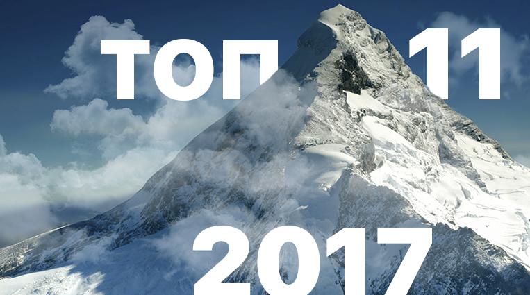 Топ-11: самые популярные статьи Data-Daily по QlikView и Qlik Sense за 2017 год