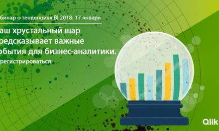 Вебинар Qlik «BI Trends 2018», 17 января