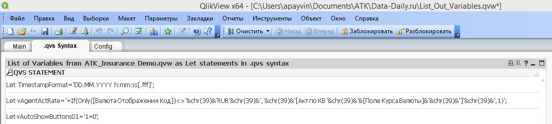 переменные, QlikView, variable, утилита