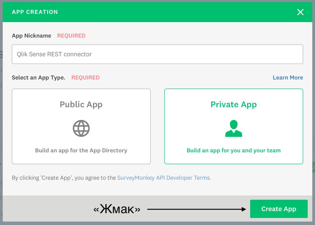 Qlik Sense + SurveyMonkey: Настройка REST API подключения - Data