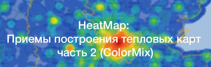 HeatMap: Приемы построения тепловых карт – часть 2 (ColorMix)