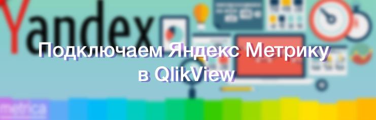 Подключаем Яндекс Метрику в QlikView