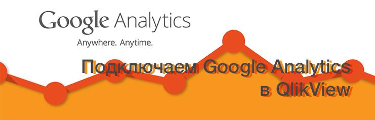 Подключаем Google Analytics в QlikView