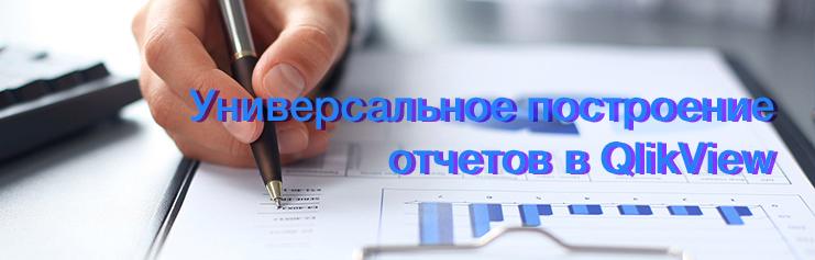 Альманах визуализации, выпуск №2/3. Универсальное построение отчетов в QlikView
