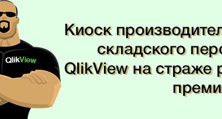 Киоск производительности складского персонала: QlikView на страже расчета премиальных