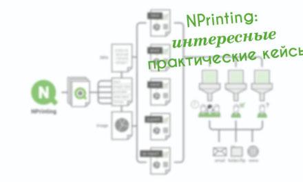 NPrinting: интересные практические кейсы. Часть 1