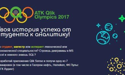 ATK Qlik Olympics 2017: Лучшие приложения студентов