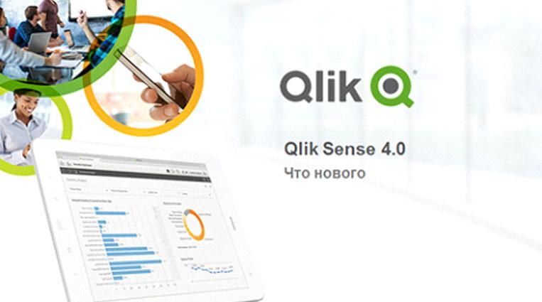 Qlik Sense 4.0: что ждать нового в июне