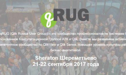 qRUG Camp 2017: продвинутый тренинг по Qlik