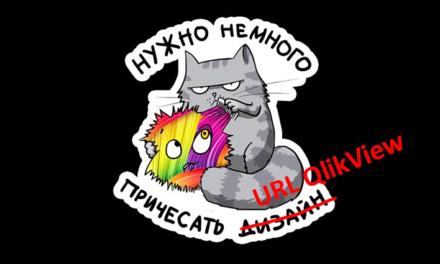 «Причесываем» URL в QlikView: зачем и как